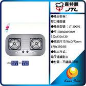 喜特麗 JTL JT-2009S雙口檯面爐