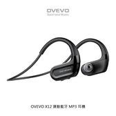 OVEVO X12 運動藍牙 MP3 耳機 IPX8 防水!!