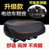 自行車坐墊 電動車坐墊電瓶車鞍座座子加大加厚座椅鐵殼多彈簧電動自行車座墊JD BBJH