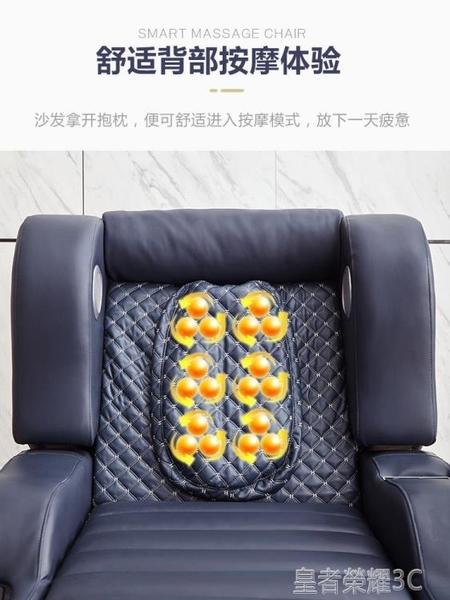 按摩椅 真皮太空艙沙發 單人客廳臥室店鋪酒店電動揉捏按摩多功能躺椅床YTL 年終鉅惠