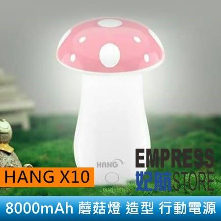 【妃航】HANG X10 8000mAh 1.5A 蘑菇/香菇 造型 小夜燈/檯燈 行動電源/移動電源