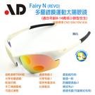 AD FairyN 多層鍍膜 兒童運動太陽眼鏡 靚白 套裝組