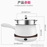 110v220v電煮鍋小家電迷你日本美國加拿大出國便攜式旅行廚房電器
