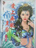 【書寶二手書T7/言情小說_IMI】愛上無敵俏皇后2-陰謀_玉扇傾城