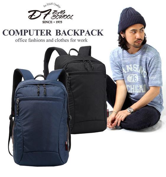 DF BAGSCHOOL - 日式商務休閒功能款筆電後背包-共2色