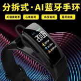智慧手環藍芽耳機二合一可分拆分離式通話手錶腕帶測血壓心率多功能運動計步器