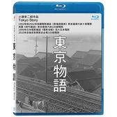 新動國際【東京物語 Tokyo Story】藍光BD