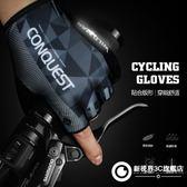 騎行半指手套山地自行車短指手套男女夏季薄透氣騎行裝備