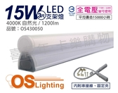 OSRAM歐司朗 LED 15W 4000K 自然光 全電壓 3尺 支架燈 層板燈 _ OS430050