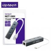 登昌恆 NET138H USB 3.0 Type-C網卡+HUB集線器