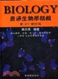二手書博民逛書店 《普通生物學精輯》 R2Y ISBN:9575240219│黃志清