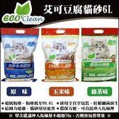 *KING WANG*【6包組-免運】ECO艾可豆腐貓砂6L-綠茶/玉米/原味6L
