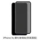 iPhone Xs 鋼化玻璃貼(防窺滿版) 保護貼 玻璃貼 抗防爆 鋼化玻璃膜 螢幕保護貼