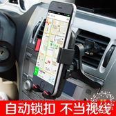 創意車載手機支架華為蘋果5s6p汽車冷氣出風口卡扣式車用導航車架全館免運