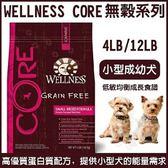 *WANG*美國WELLNESS無穀系列- 小型成幼犬 低敏均衡成長12磅