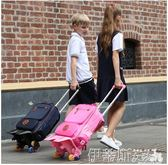 拉桿書包兒童拉桿書包男孩1-3-5年級可拆卸爬樓梯小學生書包女孩6-12周歲igo 伊蒂斯女裝