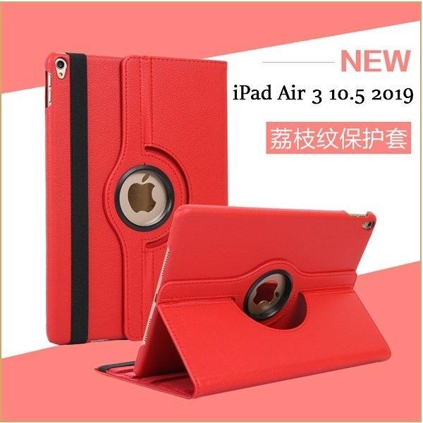 旋轉皮套 蘋果 iPad Air 3 10.5 2019版 平板皮套 360°旋轉 防摔 智慧休眠 多角度支架 荔枝紋 保護套