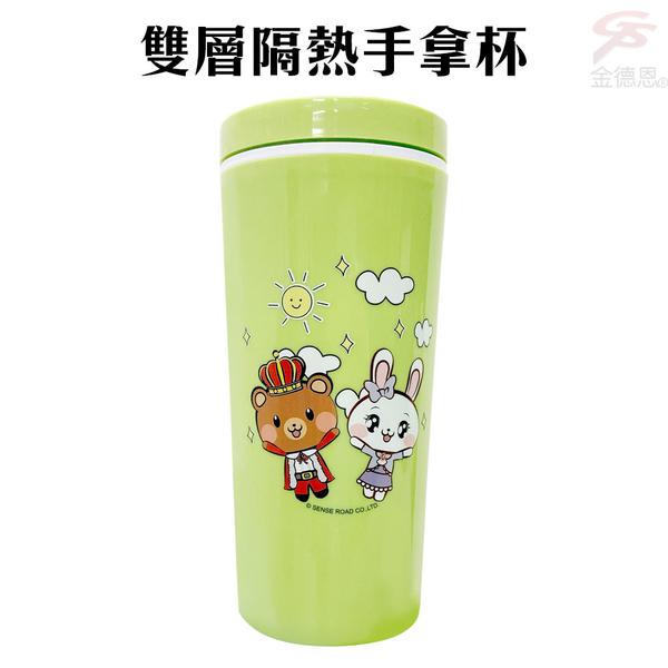 金德恩 台灣製造 380ml 雙層隔熱手拿杯