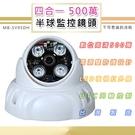 500萬半球監控鏡頭 TVI/AHD/CVI/類比 四合一4LED燈強夜視攝影機(MB-SV95DH)@桃保