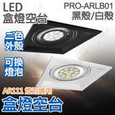 【有燈氏】LED AR111 四角 崁燈 四方 方型 超薄 盒燈 燈具空台 單燈 無燈泡【PRO-ARLB01】