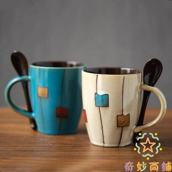 陶瓷杯復古馬克杯日式簡約杯子家用水杯帶蓋勺【奇妙商鋪】