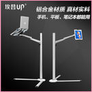 埃普UP-8落地支架IPAD pro Air2 iphone6筆記本電腦床頭懶人支架 懶人神器 家用【萌果殼】