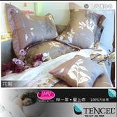 英國LIUKOO ˙煙斗寢具~花絮~╮~七件式專櫃 天絲棉床罩組6 7 尺