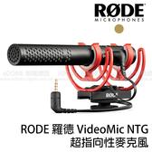 RODE 羅德 Video Mic NTG 超指向性麥克風 (24期0利率 正成公司貨) RD VMNTG 適用數位單眼 微單眼 手機