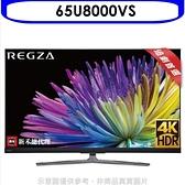 (含標準安裝)TOSHIBA東芝【65U8000VS】65吋4K聯網電視