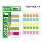 【龍德 LONGDER】LD-713 單面五彩索引標籤/索引片(20包/盒)