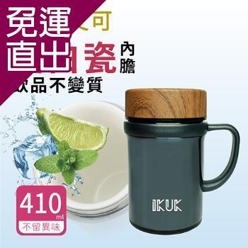 IKUK 艾可陶瓷保溫杯-獨享手把杯410ml 午夜藍 IKMI-410BU【免運直出】