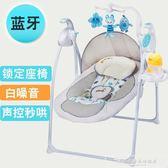 PTBAB嬰兒搖椅哄睡搖籃椅哄娃搖床嬰兒躺椅安撫椅搖搖椅兒童電動igo『韓女王』