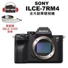 (贈64G全配+GOLLA背帶)SONY 索尼 單眼相機 ILCE-7RM4 A7RM4 微型 單眼 相機 全片幅 6100萬畫素 公司貨