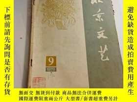 二手書博民逛書店G699罕見北京文藝1978 9(總第50期)Y259056