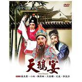 河洛歌子戲 天鵝宴 DVD (音樂影片購)