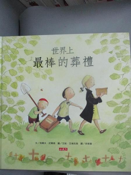 【書寶二手書T8/少年童書_NFV】世界上最棒的葬禮_烏爾夫.尼爾森