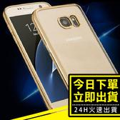 [24H 台灣現貨] 三星 手機殼 電鍍 金邊 金框 金屬 奢華 手機套 保護套 玫瑰金 s7 s7 edge note5