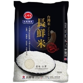 三好米台灣長鮮米 2.7kg【愛買】