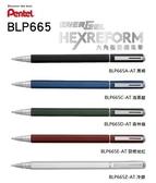 【飛龍牌Pentel】BLP665 六角極速鋼珠筆 ●送刻字