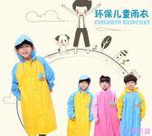 兒童雨衣男童女童小學生帶大書包位6-15歲中大童長款加厚防水雨披
