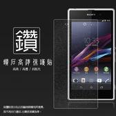◆鑽石螢幕保護貼Sony Xperia Z1 L39H C6902 C6903 保護貼軟性