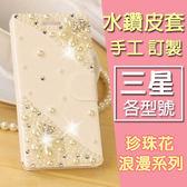 三星 A80 A70 A50 A40S A30 S10 A9 A7 Note9 A8 S9 Note8 J4 J6 J7 J8 手機皮套 訂做 珍珠花皮套