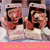 【萌萌噠】三星 Galaxy S8 / S8 Plus 奢華女神鏡面款 水鑽全包鏡面軟殼+小熊支架 組合款 手機殼 外殼