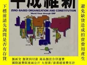 二手書博民逛書店大前研一罕見《平成維新》 平成維新 Zero-Based Organization and Constitutio
