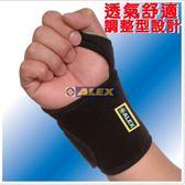 【ALEX】竹炭加強型連指護腕(1入) H-84