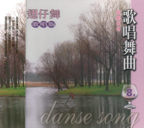 歌唱版 歌唱舞曲 翅仔舞 8 CD (音樂影片購)