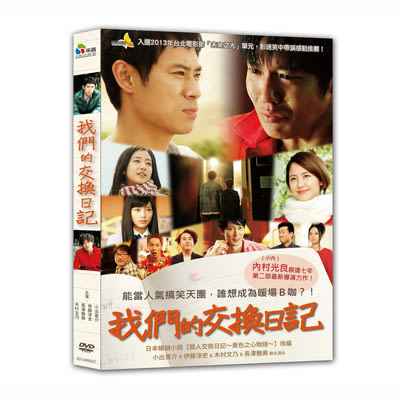 我們的交換日記DVD 長澤雅美/伊藤淳史