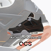Nike 籃球鞋 Wmns Air Jordan 4 Retro SE Starfish 黑 橘 海星 喬丹 女鞋【ACS】 CW7183-100