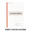 AITE 愛德牌 新版房屋租賃契約書036(內政部105年公告版)