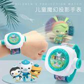 兒童手錶 海底小縱隊投影手錶卡通男孩女小孩學生電子寶寶兒童發光抖音玩具 都市韓衣